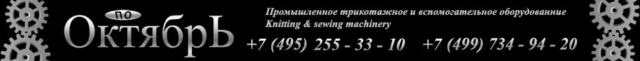"""ООО ПО """"Октябрь"""""""